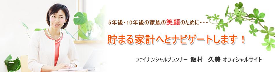 FP飯村久美オフィシャルサイト
